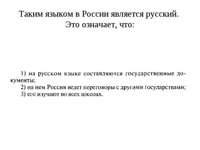Таким языком в России является русский. Это означает, что: