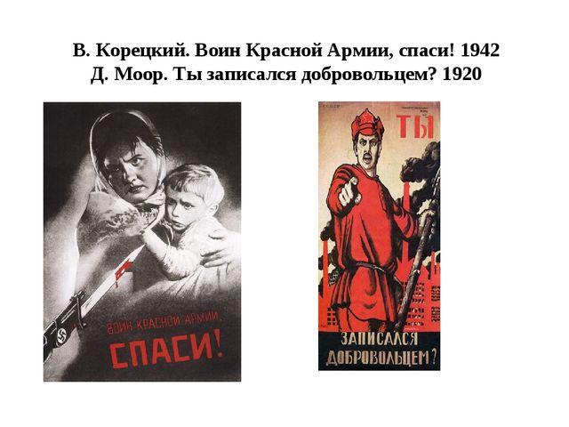 В. Корецкий. Воин Красной Армии, спаси! 1942 Д. Моор. Ты записался добровольц...