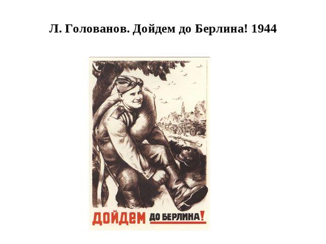Л. Голованов. Дойдем до Берлина! 1944
