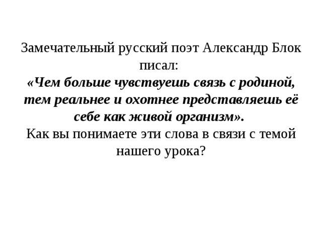 Замечательный русский поэт Александр Блок писал: «Чем больше чувствуешь связь...