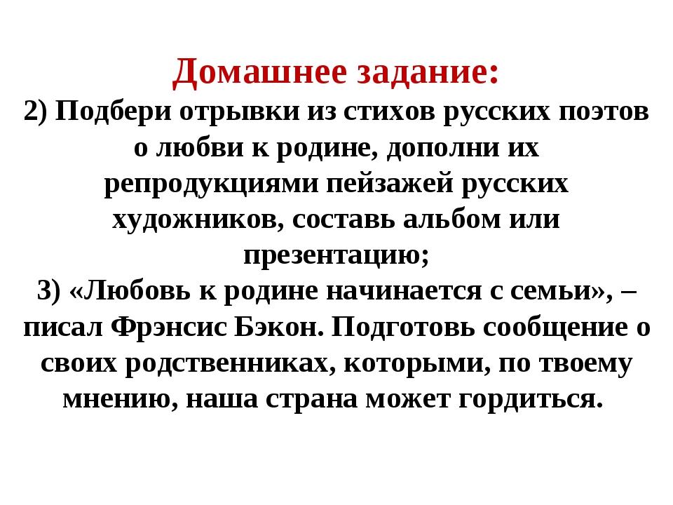 Домашнее задание: 2) Подбери отрывки из стихов русских поэтов о любви к родин...