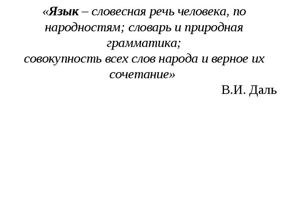 «Язык – словесная речь человека, по народностям; словарь и природная граммати...