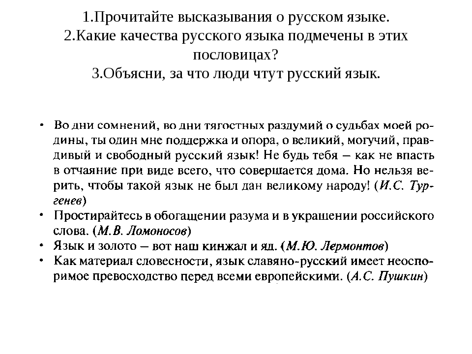 1.Прочитайте высказывания о русском языке. 2.Какие качества русского языка по...