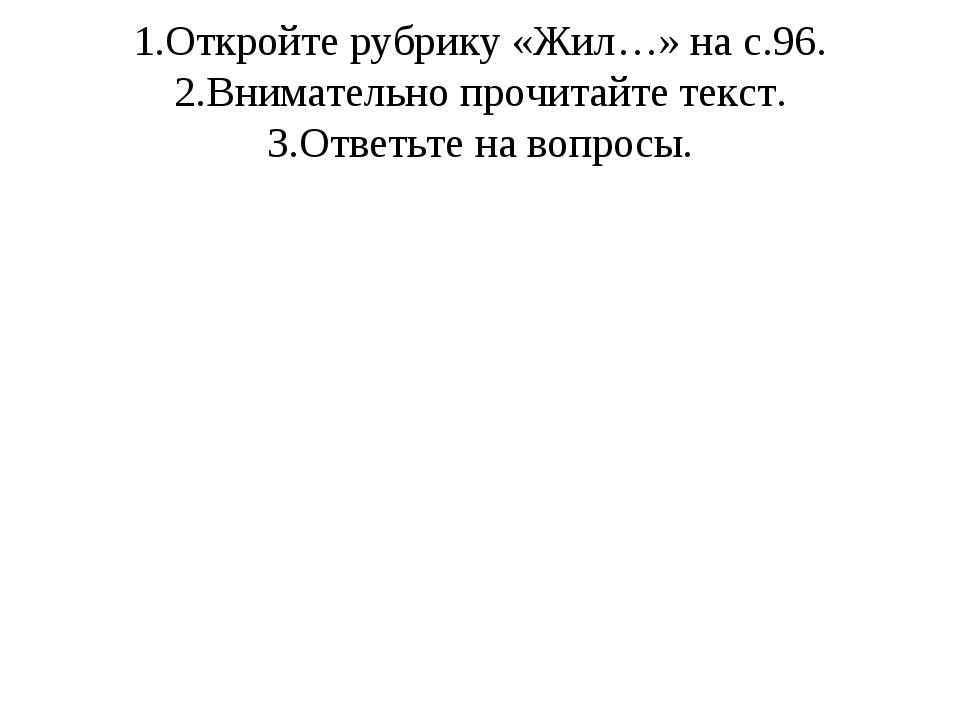 1.Откройте рубрику «Жил…» на с.96. 2.Внимательно прочитайте текст. 3.Ответьте...