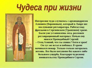 Интересное чудо случилось с архимандритом Алипием (Вороновым), который в Лавр
