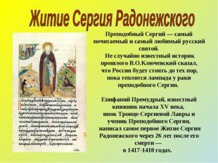 Преподобный Сергий — самый почитаемый и самый любимый русский святой. Не случ