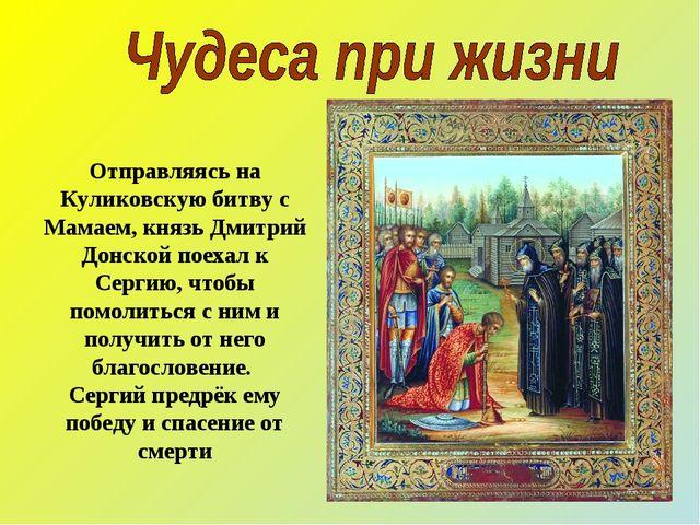 Отправляясь на Куликовскую битву с Мамаем, князь Дмитрий Донской поехал к Сер...