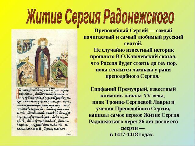 Преподобный Сергий — самый почитаемый и самый любимый русский святой. Не случ...