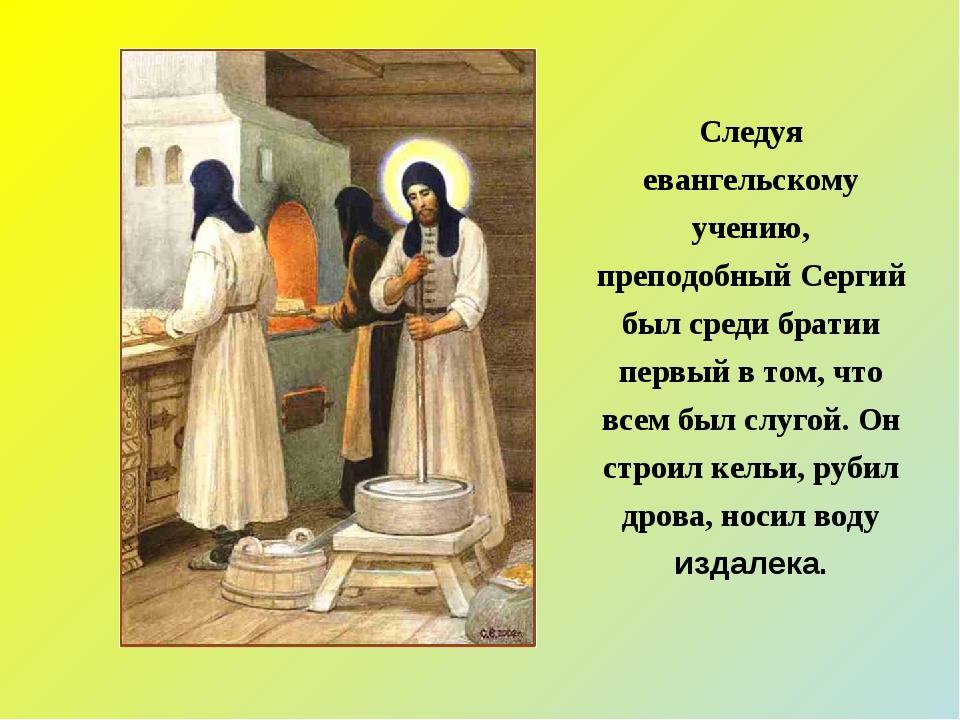 Следуя евангельскому учению, преподобный Сергий был среди братии первый в том...