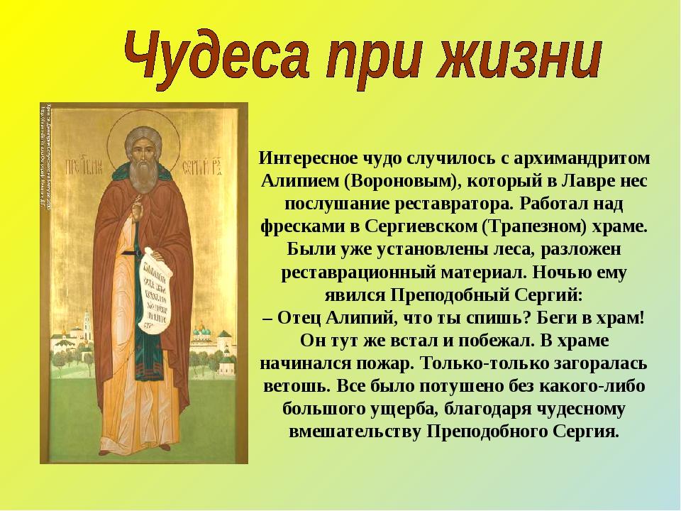 Интересное чудо случилось с архимандритом Алипием (Вороновым), который в Лавр...