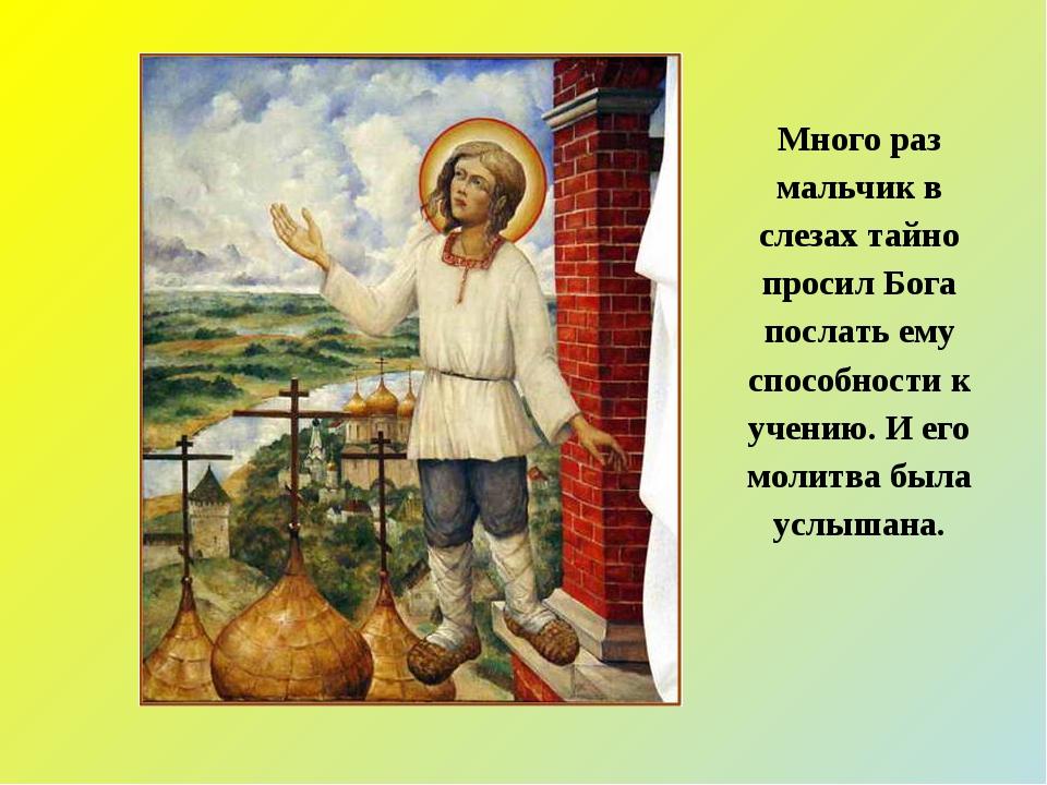 Много раз мальчик в слезах тайно просил Бога послать ему способности к учению...
