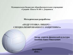 Муниципальное бюджетное общеобразовательное учреждение «Средняя Школа № 68» г