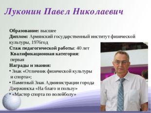 Образование: высшее Диплом: Армянский государственный институт физической ку