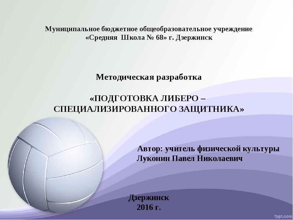 Муниципальное бюджетное общеобразовательное учреждение «Средняя Школа № 68» г...