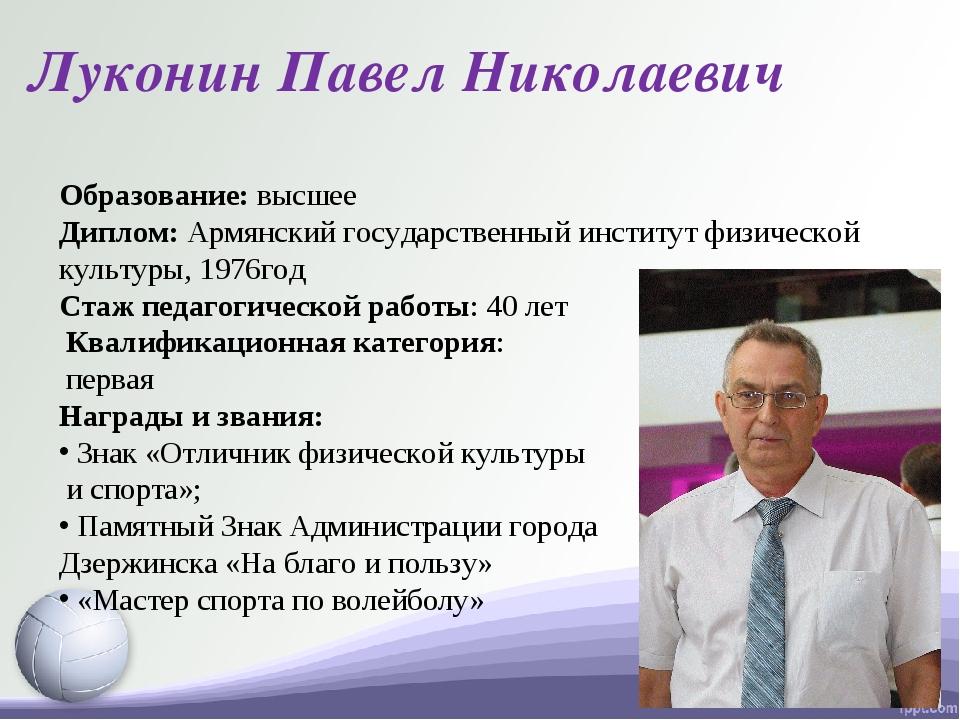 Образование: высшее Диплом: Армянский государственный институт физической ку...