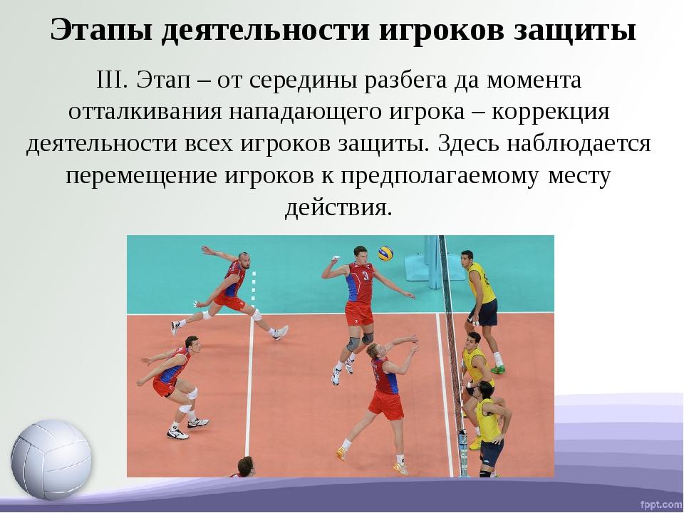 Этапы деятельности игроков защиты III. Этап – от середины разбега да момента...