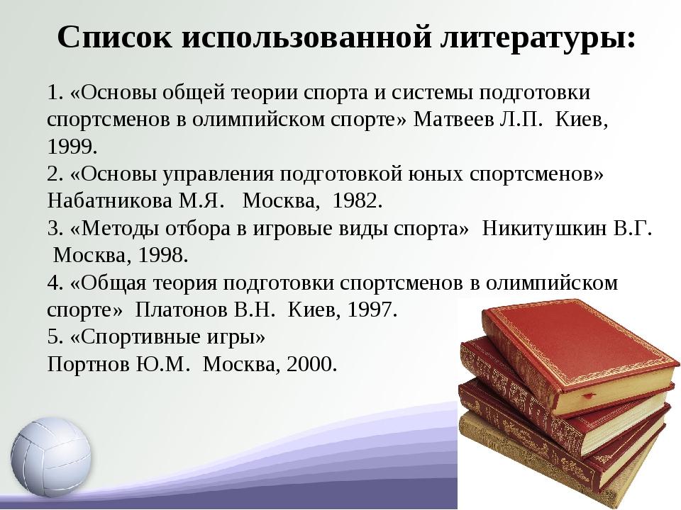 Список использованной литературы: 1. «Основы общей теории спорта и системы по...