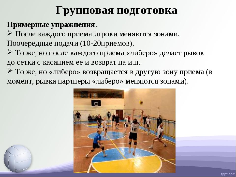 Групповая подготовка Примерные упражнения. После каждого приема игроки меняют...