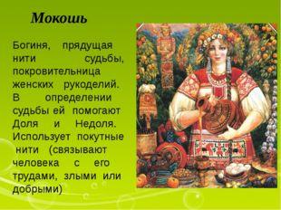 Мокошь Богиня, прядущая нити судьбы, покровительница женских рукоделий. В опр