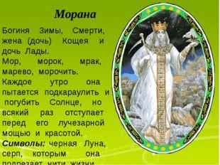 Морана Богиня Зимы, Смерти, жена (дочь) Кощея и дочь Лады. Мор, морок, мрак,