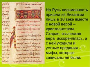 На Русь письменность пришла из Византии лишь в 10 веке вместе с новой верой –
