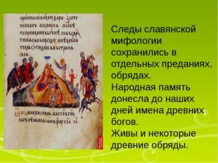 Следы славянской мифологии сохранились в отдельных преданиях, обрядах. Народн