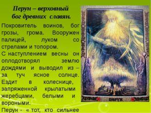 Перун – верховный бог древних славян. Покровитель воинов, бог грозы, грома. В