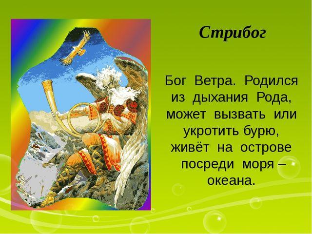 Стрибог Бог Ветра. Родился из дыхания Рода, может вызвать или укротить бурю,...