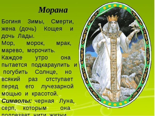Морана Богиня Зимы, Смерти, жена (дочь) Кощея и дочь Лады. Мор, морок, мрак,...
