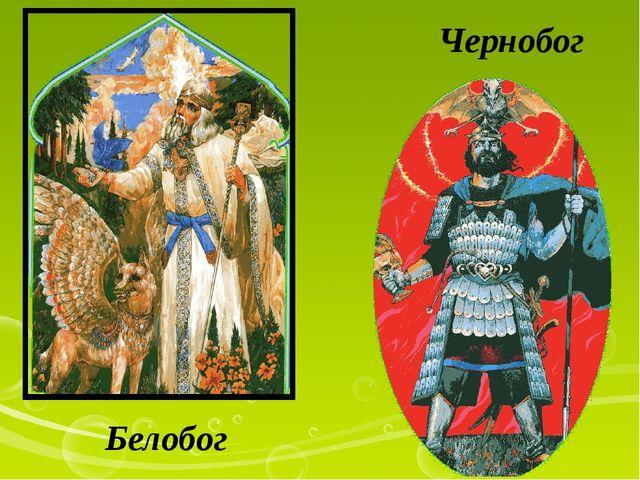 Белобог Чернобог