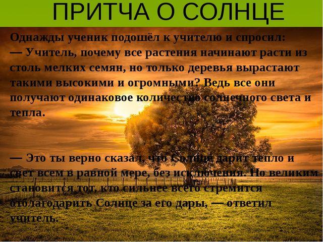 Однажды ученик подошёл к учителю и спросил: — Учитель, почему все растения н...