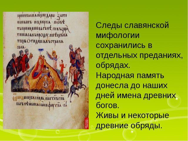 Следы славянской мифологии сохранились в отдельных преданиях, обрядах. Народн...