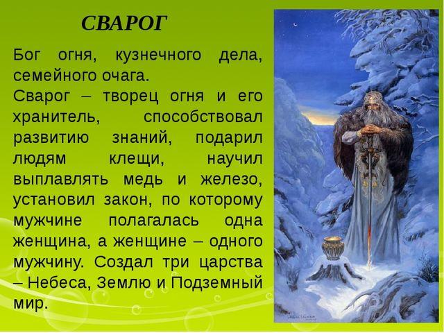 Бог огня, кузнечного дела, семейного очага. Сварог – творец огня и его хранит...