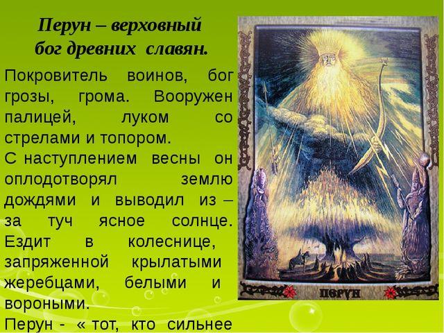 Перун – верховный бог древних славян. Покровитель воинов, бог грозы, грома. В...