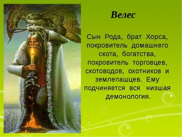 Велес Сын Рода, брат Хорса, покровитель домашнего скота, богатства, покровите...