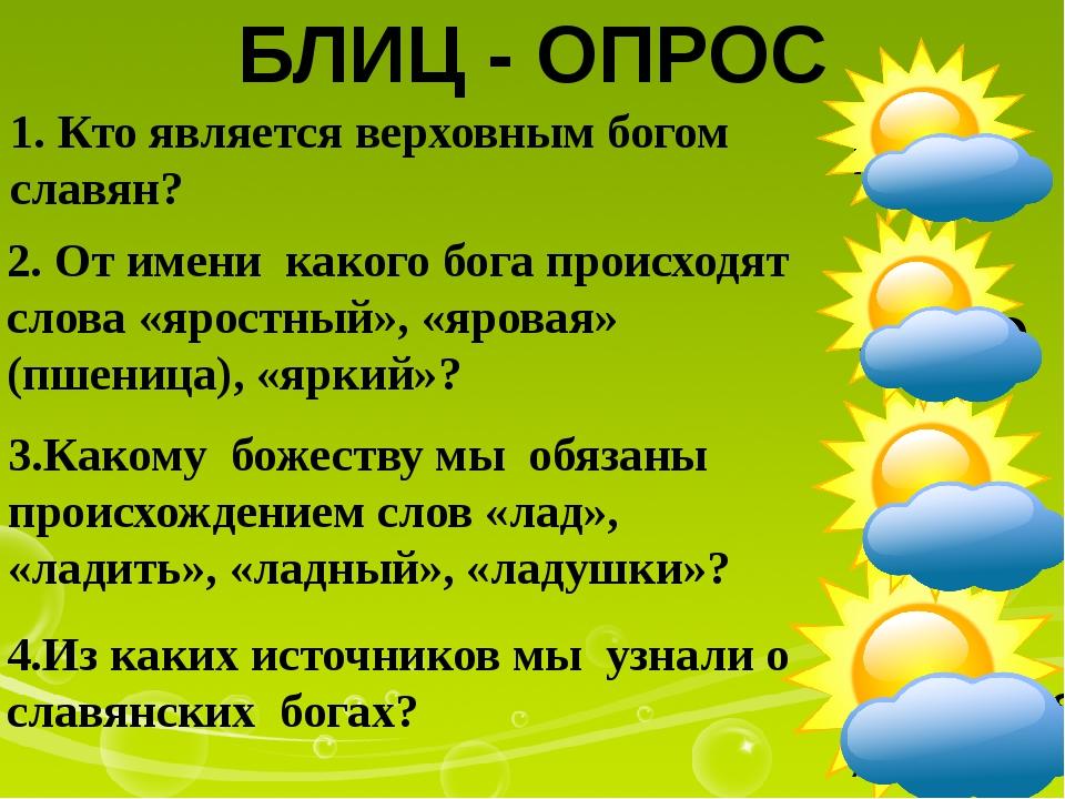 1. Кто является верховным богом славян? БЛИЦ - ОПРОС 4.Из каких источников мы...