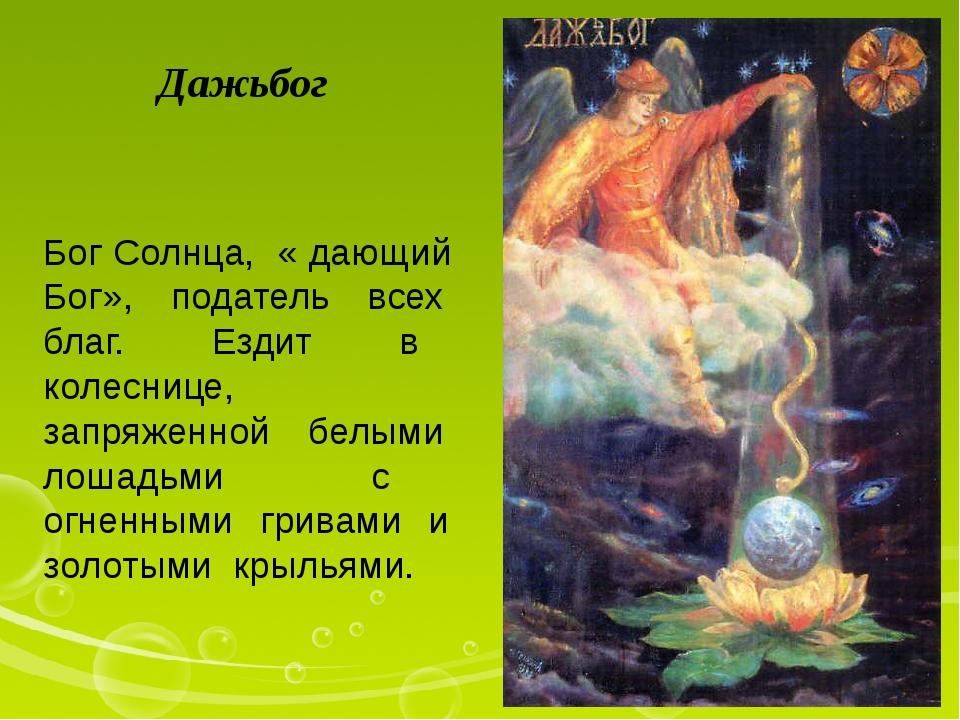 Дажьбог Бог Солнца, « дающий Бог», податель всех благ. Ездит в колеснице, зап...