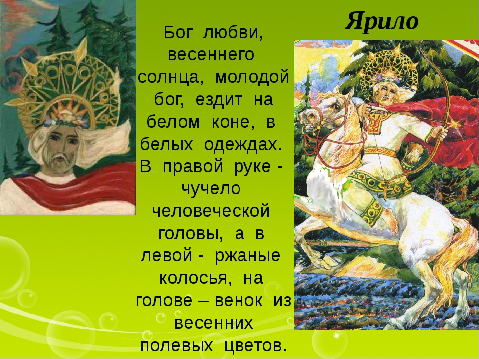 Ярило Бог любви, весеннего солнца, молодой бог, ездит на белом коне, в белых...