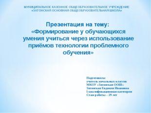 Подготовила: учитель начальных классов МКОУ «Затонская ООШ» Затонская Евдокия