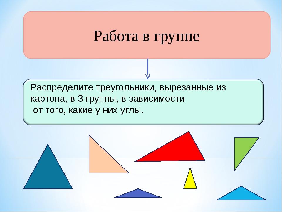 Распределите треугольники, вырезанные из картона, в 3 группы, в зависимости о...