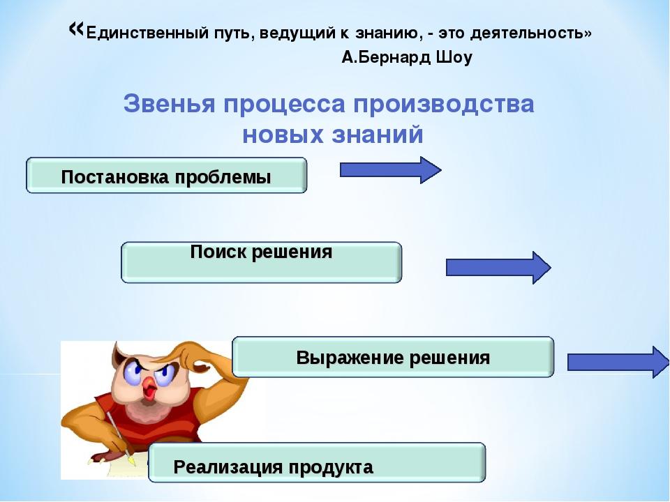«Единственный путь, ведущий к знанию, - это деятельность» А.Бернард Шоу Звень...
