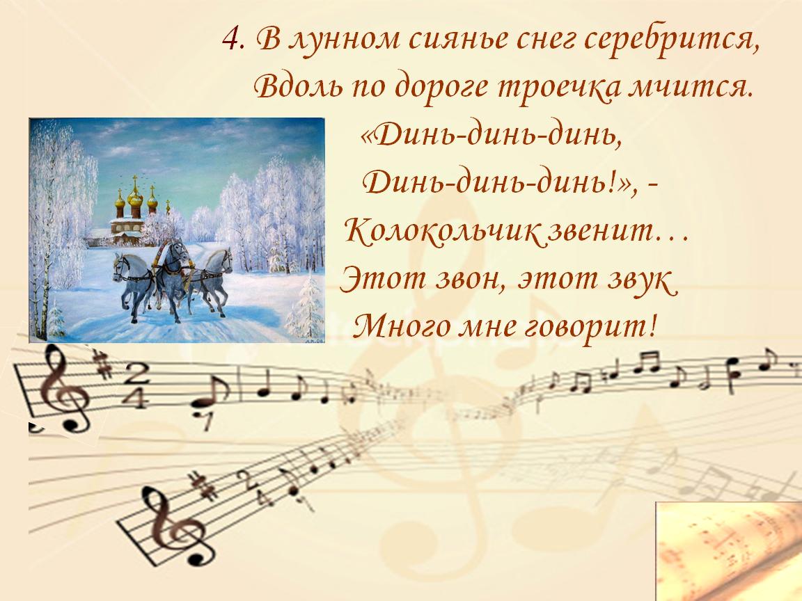 В ЛУННОМ СИЯНИИ СНЕГ СЕРЕБРИТСЯ ТЕКСТ ПЕСНИ СКАЧАТЬ БЕСПЛАТНО