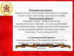 Руководители проекта: Удалова Наталья Анатольевна, преподаватель истории, По