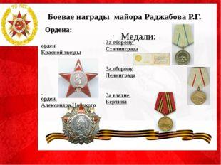 Боевае награды майора Раджабова Р.Г. Ордена: орден Красной звезды орден Алек