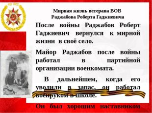 Мирная жизнь ветерана ВОВ Раджабова Роберта Гаджиевича После войны Раджабов Р