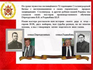 На уроке мужества посвящённого 72 годовщине Сталинградской битвы с воспомина