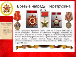 Боевые награды Перетрухина В.З. Указом Президиума Верховного Совета СССР от 1