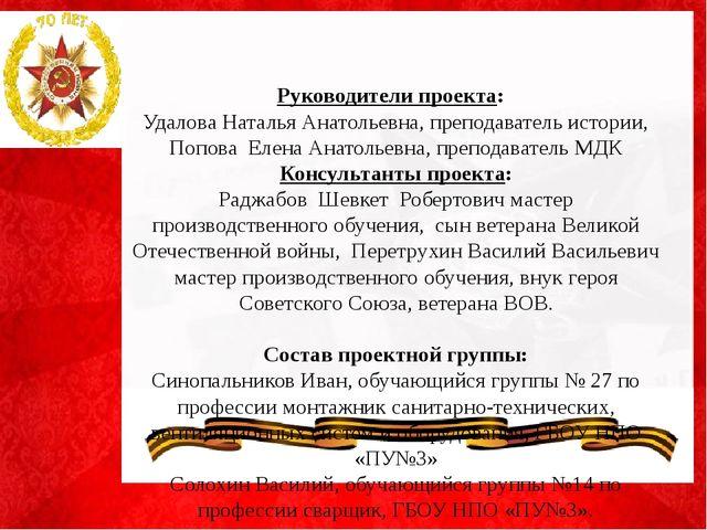 Руководители проекта: Удалова Наталья Анатольевна, преподаватель истории, По...
