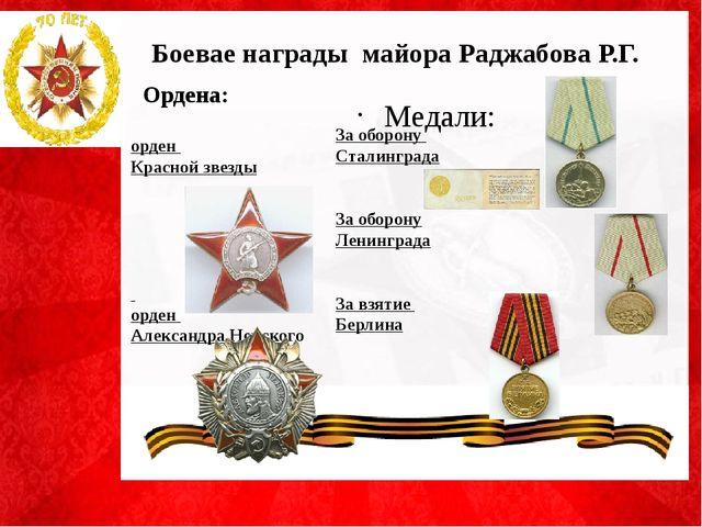 Боевае награды майора Раджабова Р.Г. Ордена: орден Красной звезды орден Алек...