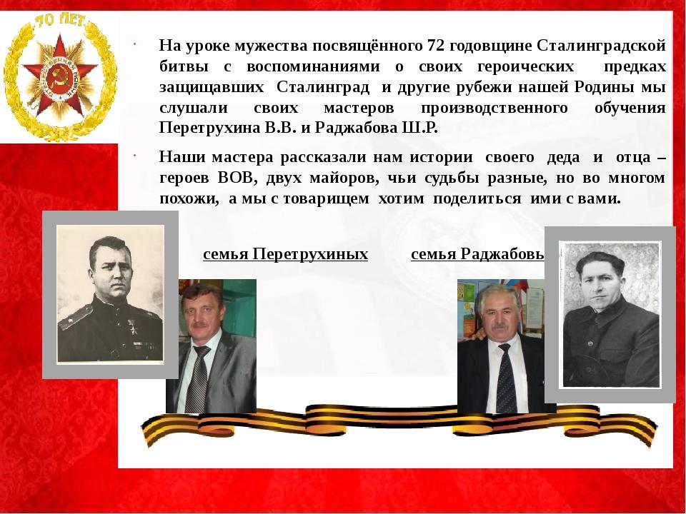 На уроке мужества посвящённого 72 годовщине Сталинградской битвы с воспомина...